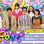 日本テレビ系「PON!」