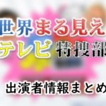 日本テレビ「世界まる見え!テレビ特捜部」出演者&アナウンサー一覧