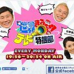 日本テレビ系「世界まる見え!テレビ特捜部」