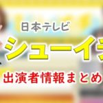 日本テレビ「シューイチ」MC・キャスター・アナウンサー出演者一覧
