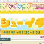 日本テレビ系「シューイチ」