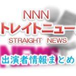 「NNNストレイトニュース」出演アナウンサー一覧