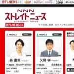 日本テレビ系「ストレイトニュース」