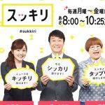 日本テレビ「スッキリ」