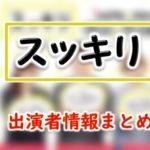 日本テレビ「スッキリ」出演者&アナウンサー一覧