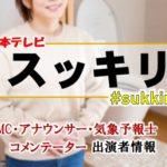 日本テレビ「スッキリ」MC・キャスター&アナウンサー出演者一覧