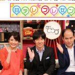 日本テレビ系「内村てらす」