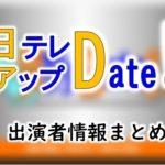 「日テレアップDate!」出演アナウンサー一覧