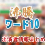日本テレビ「沸騰ワード10」司会&女子アナ出演者一覧