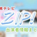 日本テレビ「ZIP!」出演MC&アナウンサー・キャスター一覧