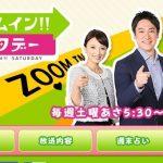 日本テレビ系「ズームイン!!サタデー」