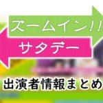 日本テレビ「ズームイン!!サタデー」司会&アナウンサー歴代出演者一覧