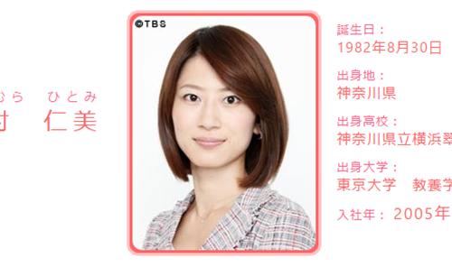 TBSアナウンサー&報道局記者・岡村仁美