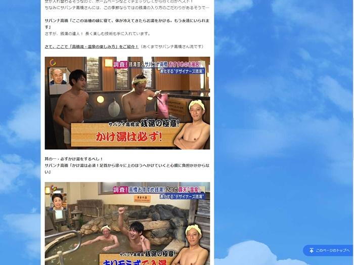 銭湯リポートで披露された大村晟アナの裸体