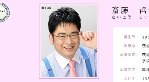 TBSアナウンサー・斎藤哲也