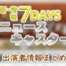 TBS「新・情報7daysニュースキャスター」司会&アナウンサー一覧