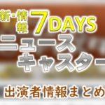 TBS「新・情報7daysニュースキャスター」MC&コメンテーター出演者一覧