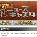 「新・情報7daysニュースキャスター」に出演するアナウンサーの一覧