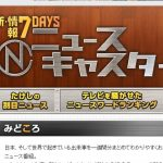 TBS系「新・情報7days ニュースキャスター」