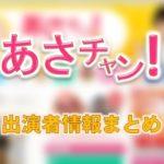「あさチャン!」出演アナウンサー&キャスター一覧