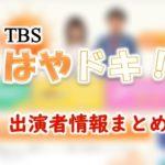 TBS「はやドキ!」【最新】キャスター&女子アナ出演者情報