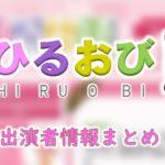 TBS「ひるおび!」司会&アナウンサー出演キャスト情報
