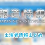 TBS「報道特集」出演キャスター&アナウンサー一覧
