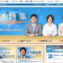 「報道特集」に出演するアナウンサーの一覧