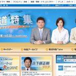 TBS系「報道特集」
