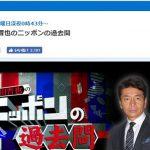 TBS系「上田晋也のニッポンの過去問」