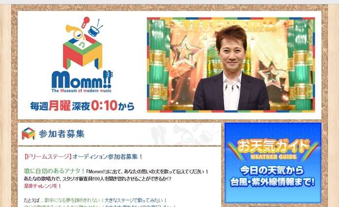 TBS系「Momm!! The Museum of modern music」