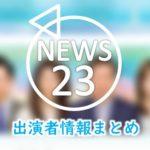 TBS「news23」キャスター&アナウンサー出演者情報
