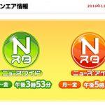 TBS系「Nスタ ニュースワイド / Nスタニューズアイ」