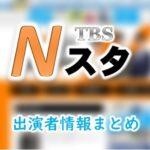 TBS「Nスタ」キャスター&アナウンサー出演者情報