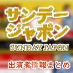 TBS「サンデー・ジャポン」司会・女子アナ&レギュラー出演者情報