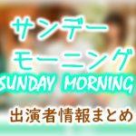 「サンデーモーニング」出演アナウンサー&キャスター一覧