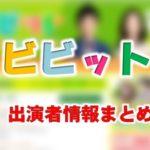 TBS「ビビット」出演者&アナウンサー&コメンテーター一覧