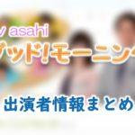 テレビ朝日「グッド!モーニング」アナウンサー&コメンテーター出演者一覧