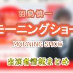 テレビ朝日「羽鳥慎一モーニングショー」出演MC&アナウンサー&コメンテーター一覧