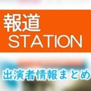 テレビ朝日「報道ステーション」キャスター&アナウンサー出演者一覧