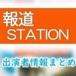 テレビ朝日系「報道ステーション」