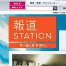 「報道ステーション」出演アナウンサー一覧