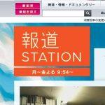 テレビ朝日「報道ステーション」出演アナウンサー一覧