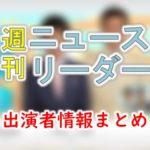 テレビ朝日「週刊ニュースリーダー」キャスター&アナウンサー出演者一覧