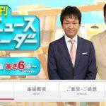 テレビ朝日系「週刊ニュースリーダー」