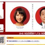 テレビ朝日系「スーパーJチャンネル」