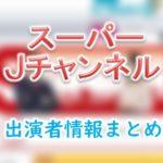 テレビ朝日「スーパーJチャンネル」アナウンサー&キャスター出演者一覧