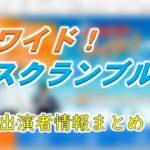 テレビ朝日「大下容子ワイド!ワイドスクランブル」キャスター&アナウンサー出演者情報