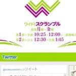 テレビ朝日系「ワイド!スクランブル」