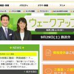 読売テレビ「ウェークアップぷらす」